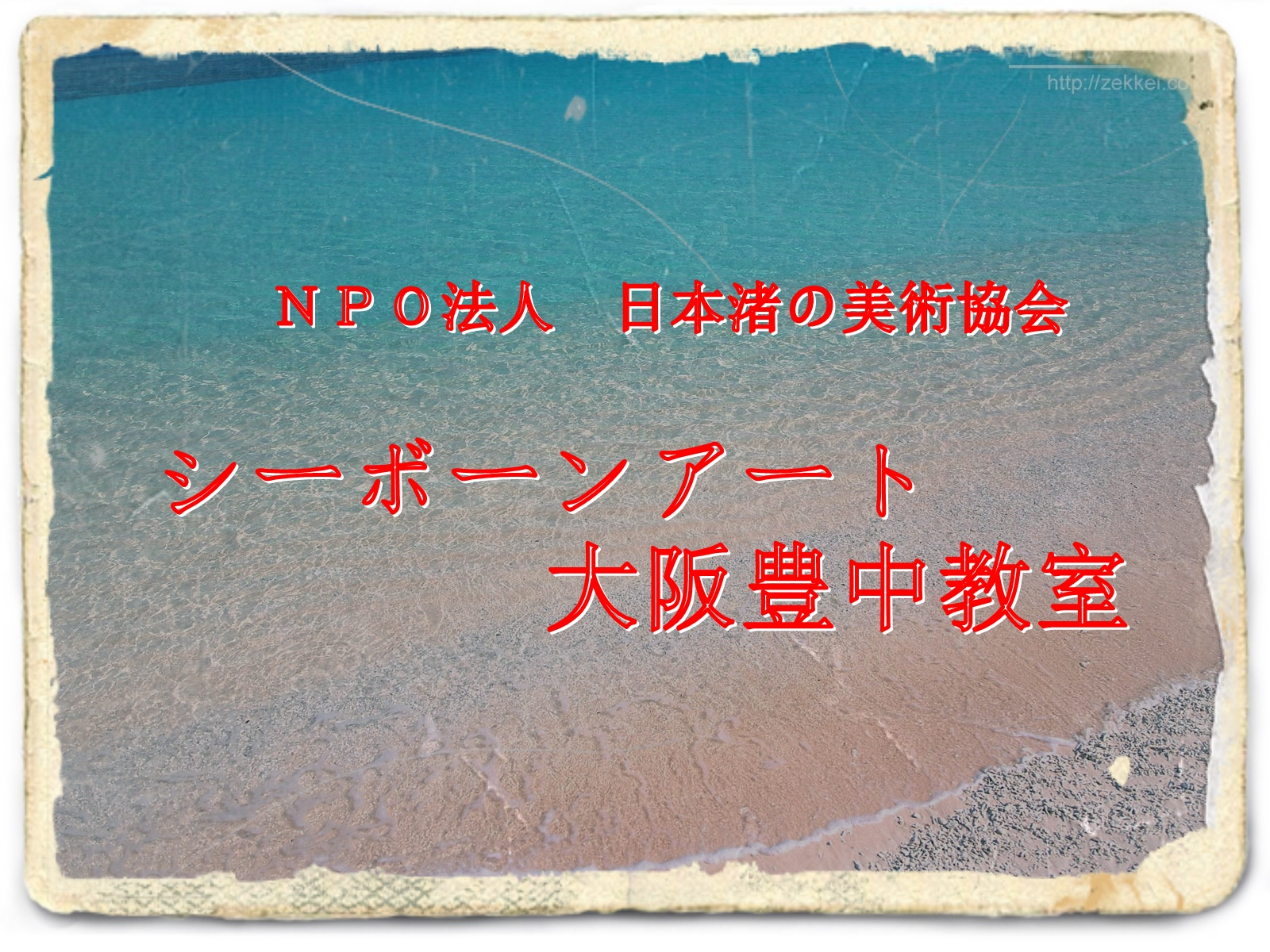 NPO法人 日本渚の美術協会 シーボーンアート阪豊中教室